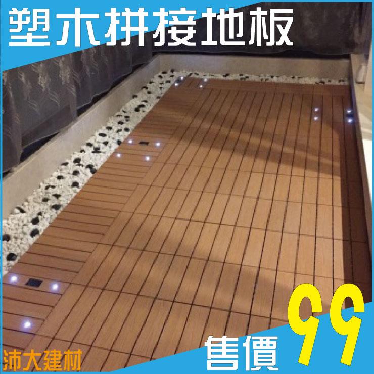 《沛大建材》特價$99 塑木拼接地板30*30*2CM 卡扣 塑木 戶外 木地板 陽台 浴室 DIY 園藝 (淺咖啡色/杏黃色/灰黑色 3種色系可選)
