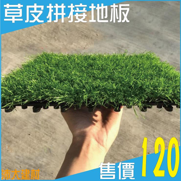 ~沛大建材~ 120 草皮拼接地板 卡扣 人造草皮 戶外 陽台 可與 接地板相接
