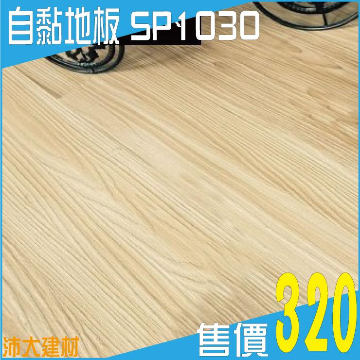 《沛大建材》$320 超耐磨地板 背膠自黏地板 木板長條形 1平方公尺1包裝 DIY地板 木紋地板 塑膠地磚 宅配免運費 SP1030【B10】