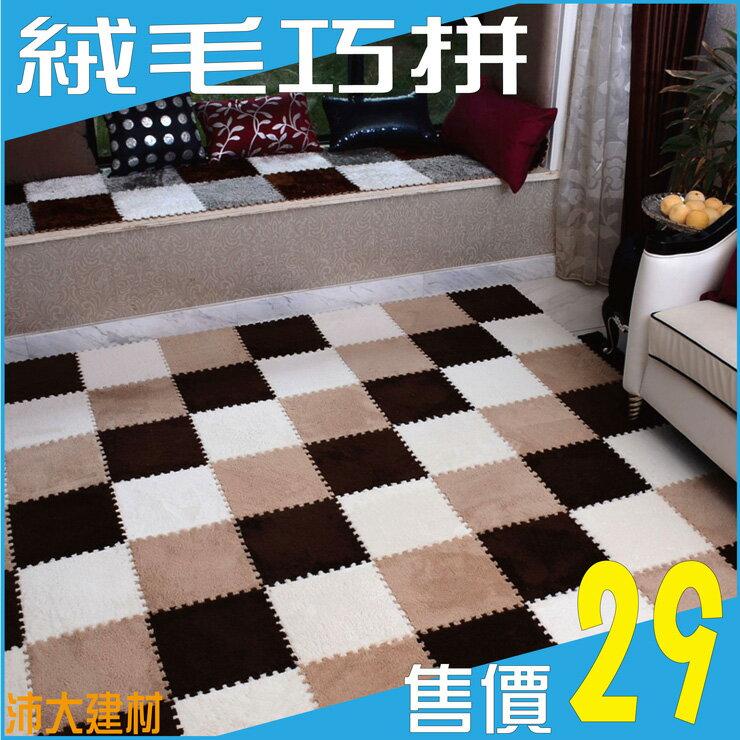 《沛大建材》$29 絨毛巧拼 巧拼地毯 組合地毯 EVA 安全 舒適 全台最低價 巧拼板 地毯 附邊條 30*30*1CM/片