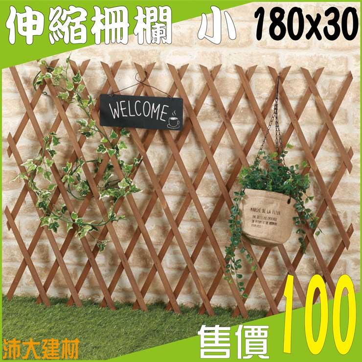 《沛大建材》$100 伸縮柵欄 小 180x30公分實木 花架 園藝 DIY 植摘 花園 造景