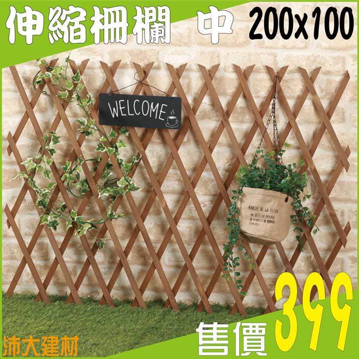 《沛大建材》$399 伸縮柵欄 中200x100公分 實木 花架 園藝 DIY 植摘 花園 造景