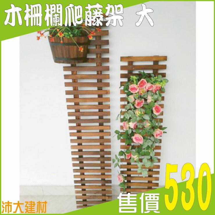 《沛大建材》$530 木柵欄爬藤架 大 29x120公分 實木 花架 園藝 DIY 植摘 花園 造景