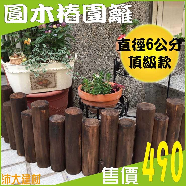 《沛大建材》$490 圓木樁圍籬 6x20~25公分 15支一組 實木 花架 園藝 DIY 植摘 花園 造景 籬笆