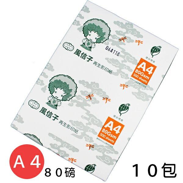 A4風信子再生影印紙 80磅(厚)/一箱10包入{促180} 環保影印紙 A4再生紙 A4影印紙 80磅影印紙