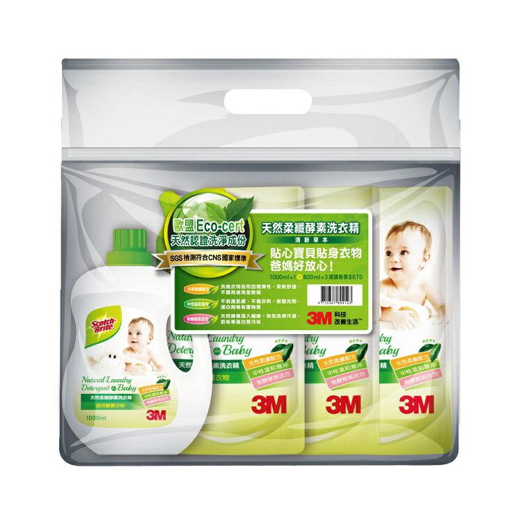 3M - 天然柔纖酵素洗衣精 -清新草本 1罐1000ml+3補充包800ml (附贈密實袋) 0