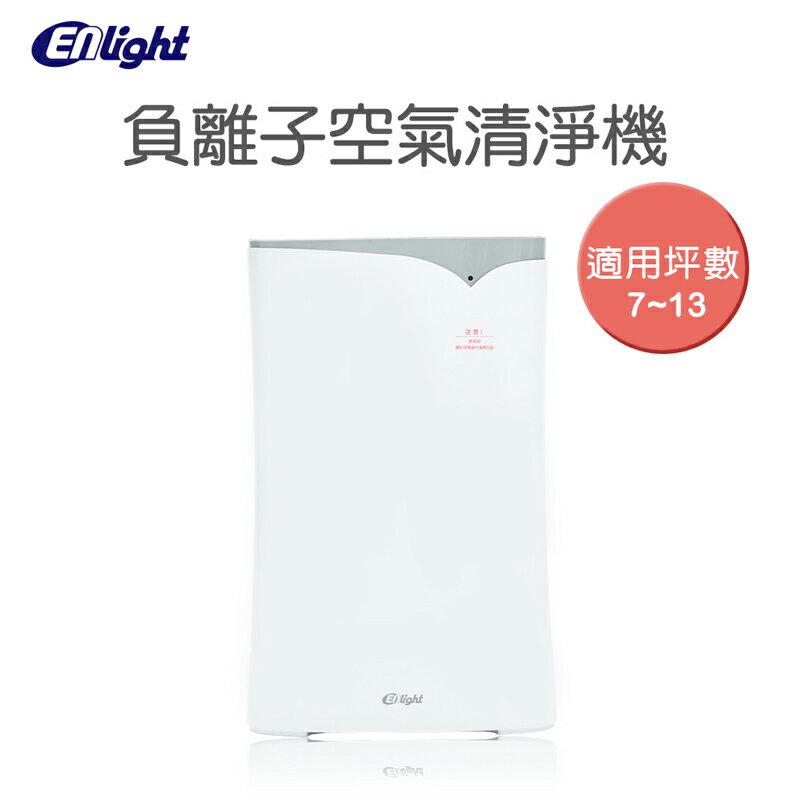 防疫下殺特惠【ENLight】負離子空氣清淨機 (EH1803) 1