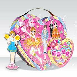【孩子國】換裝寶貝閃亮舞會磁貼心型盒~珍藏手工盒 附手提帶(磁鐵書)