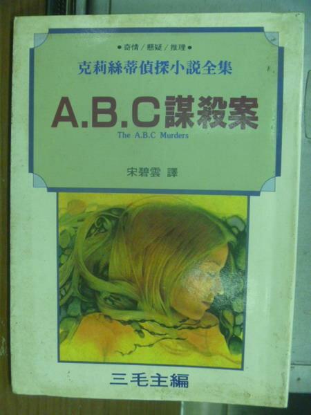 【書寶二手書T1/一般小說_KDE】A.B.C謀殺案_克莉絲蒂小說全集