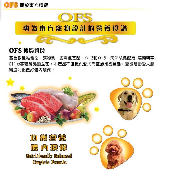 OFS東方精選 成犬狗食2KG / 包(雞肉蔬果) [大買家] 3