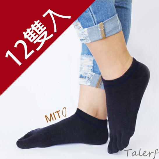 泰樂福購物網:【TALERF】機能除臭抗菌五指短襪(條紋藍)-男12雙裝→現貨