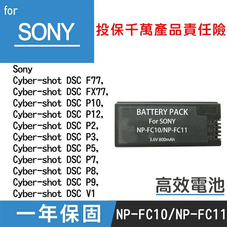 特價款@攝彩@Sony NP-FC11 電池 Cyber-shot DSC P3 P5 P7 P8 P9 V1 P2