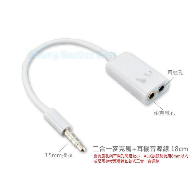 電腦 手機 二合一 麥克風 耳機 音源線 3.5mm 一分二 分線器 K歌神器 卡拉OK 轉接線 轉換器 轉換頭