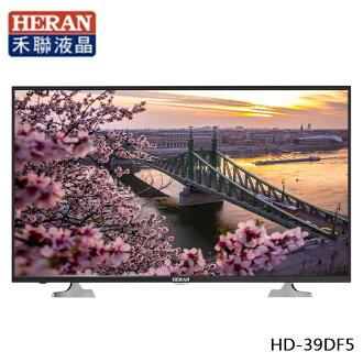HERAN 禾聯 39吋 LED液晶電視顯示器+視訊盒 HD-39DF5 (不含安裝) 公司貨