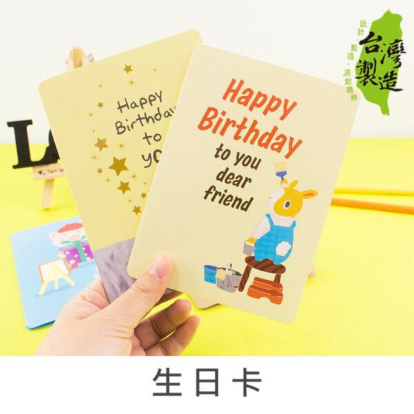 珠友GB-25008生日卡片祝福感謝賀卡創意可愛卡片直式(13-16)