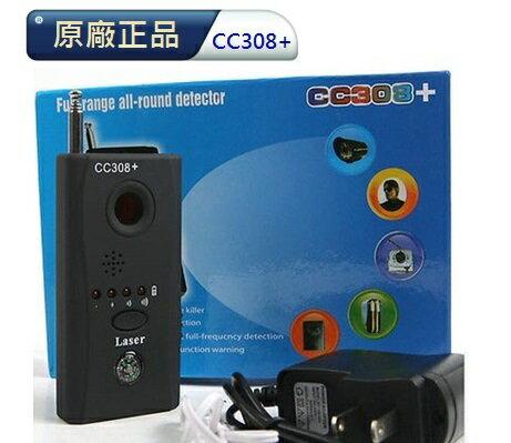 CC308+ 偵測器 反針孔攝影機防偷拍 偵防 反偷拍 探測器 訊號偵測 偵測器 反竊聽 反追蹤器