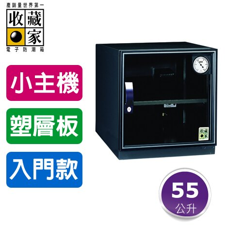 ~防潮 ~ 防潮 電子 零件 相機 單眼 居家 收納 衣櫃 收藏家 55公升 入門型可控濕