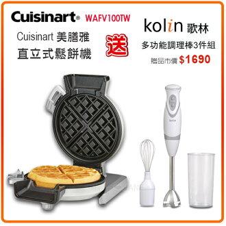 Cuisinart 美膳雅 WAF-V100TW / WAFV100TW 直立式鬆餅機【送歌林3件組攪拌棒】