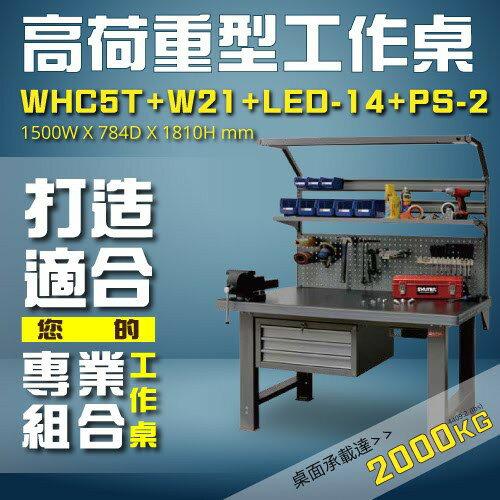 【專業樹德商品】WHC5T+W21+LED-14+PS-2 高荷重型工作桌 維修站 鐵桌 工具桌 維修機器