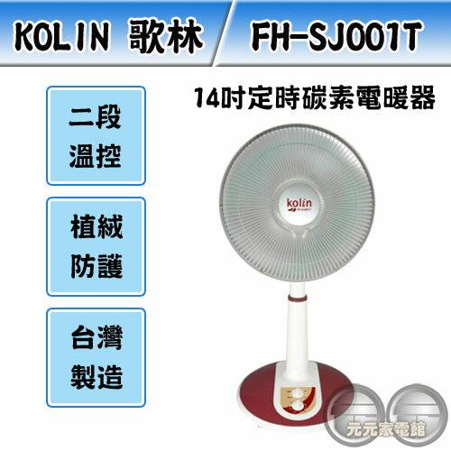 <br/><br/>  KOLIN 歌林 14吋定時碳素電暖器 FH-SJ001T<br/><br/>