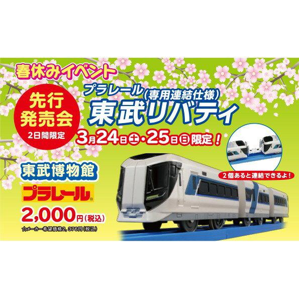 【預購】日本進口限定!Plarail S-36東武 Liberty(專用連接規範) 湯瑪士 電動軌道火車 鐵道王國【星野日本玩具】