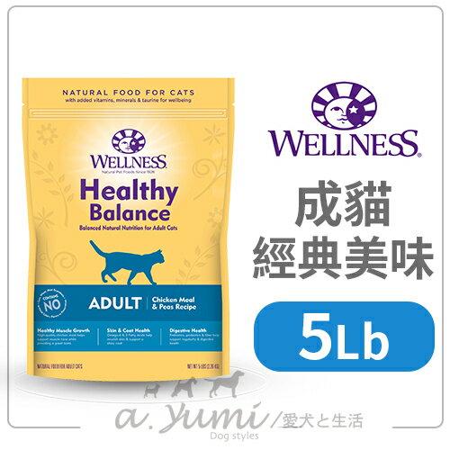 Wellness-健康均衡系列-成貓-經典美味5磅貓飼料
