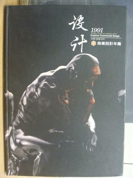 【書寶二手書T6/設計_YGD】1991台灣創意百科-商業設計年鑑