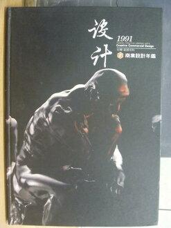 【書寶二手書T7/設計_YGD】1991台灣創意百科-商業設計年鑑