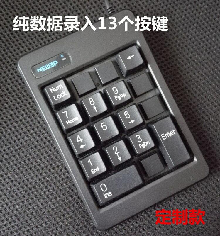 純數字輸入定制款13按鍵usb有線純數字小鍵盤