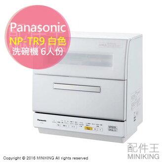 【配件王】日本代購 海運 Panasonic 國際牌 NP-TR9 白 洗碗機 烘碗機 6人份 勝 NP-TR8