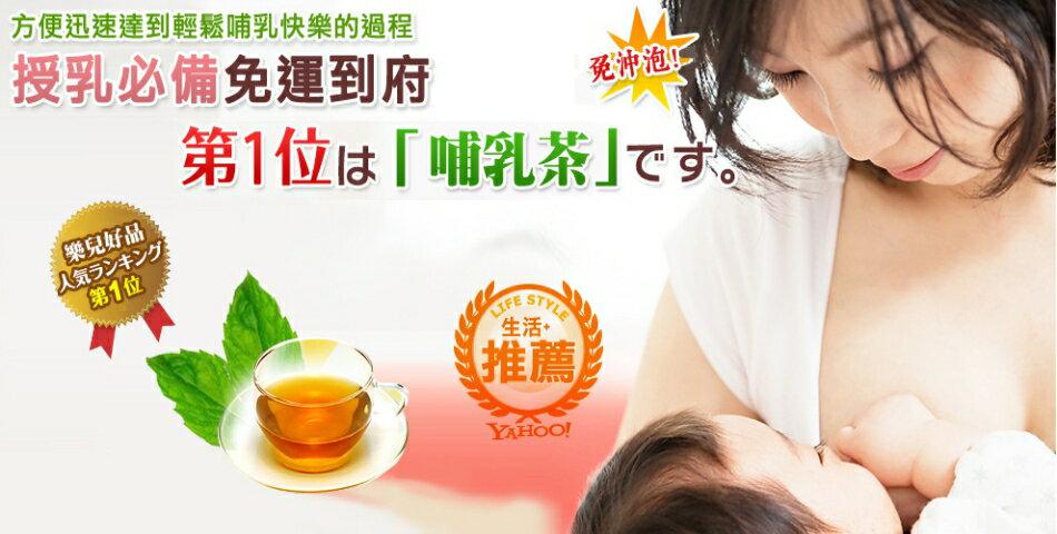 愛樂兒哺乳茶 - 限時優惠好康折扣