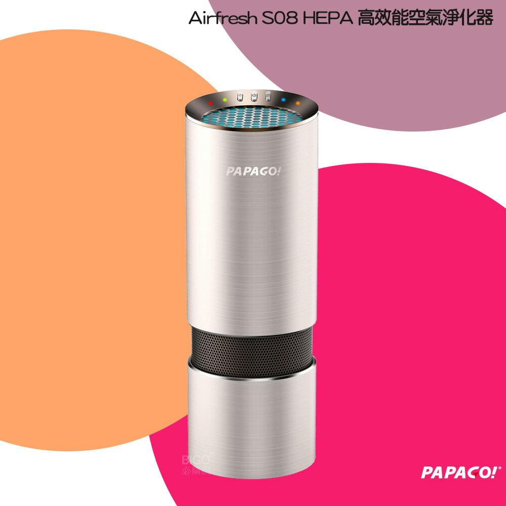 【公司貨】PAPAGO! Airfresh S08 HEPA 高效能空氣淨化器 車用空氣清淨機 負離子清淨機 耐高溫
