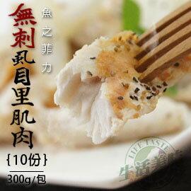 台南鹽水虱目魚里肌肉300gx10包!