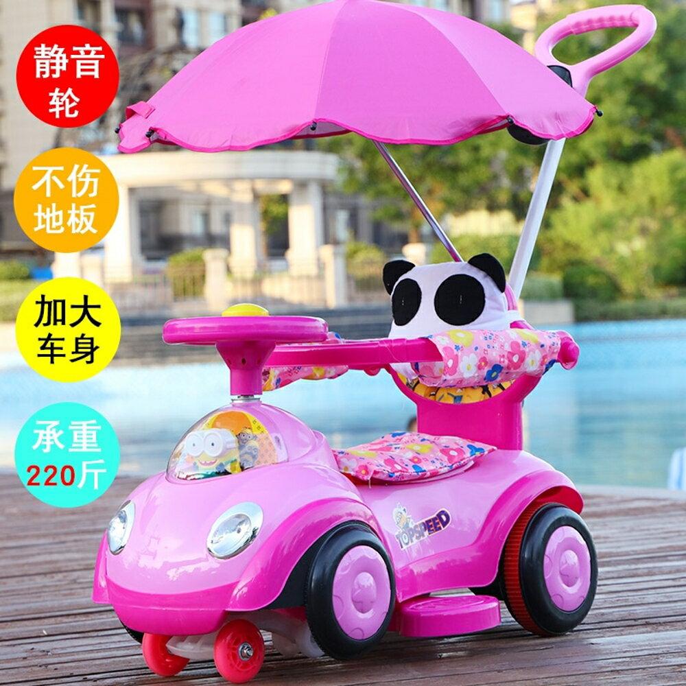 扭扭車1-3歲男女寶寶溜溜車萬向輪嬰兒手推車兒童音樂玩具學步車 新春鉅惠