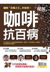 優渥誌-咖啡抗百病