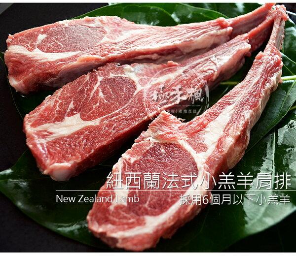 極禾楓肉舖&法式羊肩排