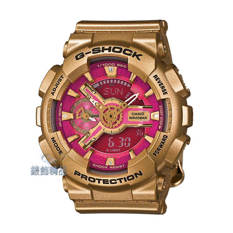 【錶飾精品】現貨CASIO卡西歐G-SHOCK S縮小版GMA-S110GD-4A1亮金桃紅GMA-S110 全新原廠正品 生日 情人節 禮物 禮品
