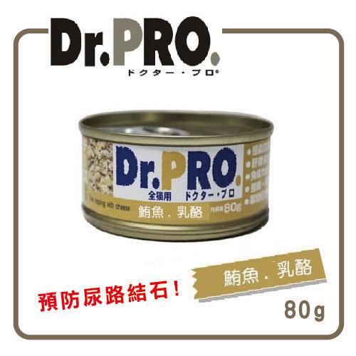 【力奇】Dr.PRO 防結石貓罐頭-鮪魚+乳酪80g -24元 >可超取(C142A03)