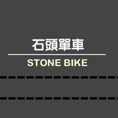 石頭單車STONE BIKE