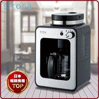 小熊維尼周邊商品推薦【尾牙精選】日本Siroca SC-A1210S自動研磨悶蒸咖啡機