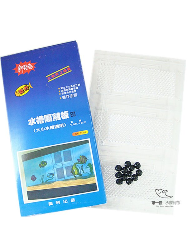 [第一佳水族寵物] 台灣興利水槽隔離板(大小標準魚缸適用) [1.5尺*2尺]