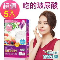 《BioJoy百喬》濃潤机因_高濃度吃的玻尿酸x日本導水乳酸菌(15包/盒)x5盒