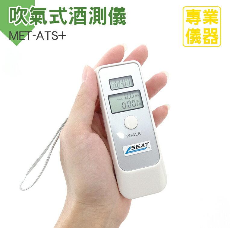 《安居生活館》酒測儀 酒精快速檢測器 酒駕測試儀 酒精測試儀 MET-ATS+