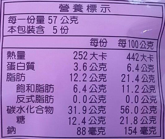 野川 甜蜜草莓派(285g) [大買家] 1
