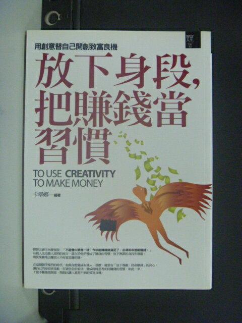 【書寶二手書T3/勵志_NJL】放下身段,把賺錢當習慣-智富人生02_卡翠娜