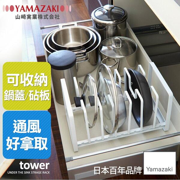 日本【YAMAZAKI】tower7格鍋蓋收納架-白★鍋蓋架廚具收納收納架