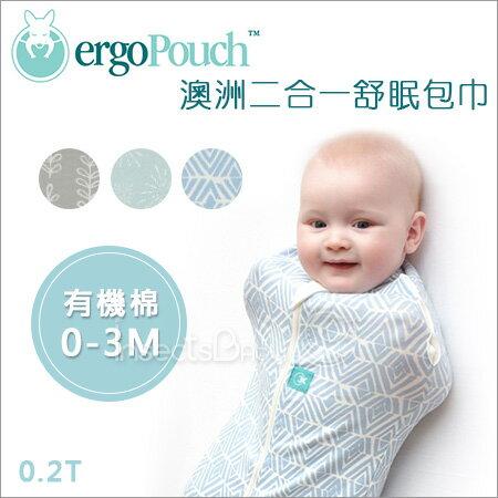 ?蟲寶寶? 【澳洲 ergoPouch】二合一舒眠包巾 (0.2TOG有機棉) 0-3M 《現+預》
