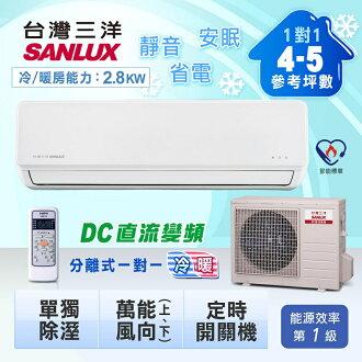 【台灣三洋SANLUX】4-5坪變頻冷暖一對一分離式時尚型冷氣(SAC-V28H/SAE-V28H)
