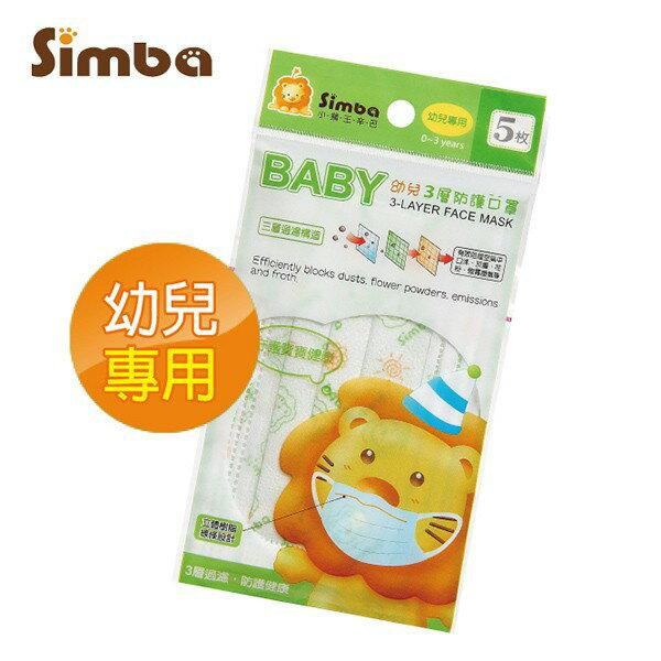 小獅王辛巴 simba 幼兒三層防護口罩5入 好窩生活節