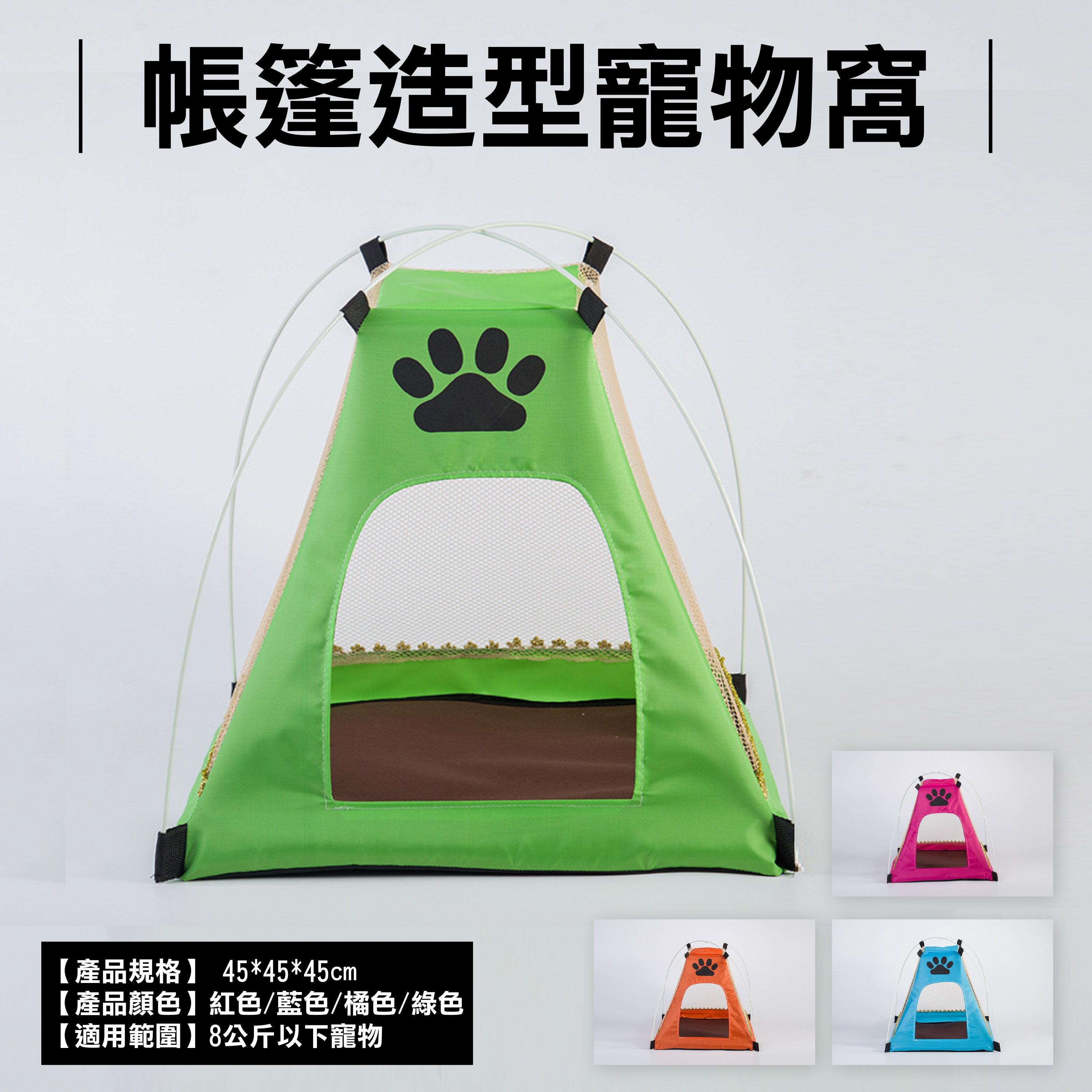 攝彩@特價出清 帳篷造型寵物窩 寵物露營狗屋 寵物防蚊帳篷床墊 狗屋睡窩 寵物床具用品 小中型幼犬 貓咪房子 可收納